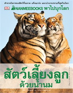 NANMEEBOOKS พาไปบุกโลกสัตว์เลี้ยงลูกด้วยน้ำนม (ปกแข็ง) ( ฉบับปรังปรุง):ชุด NANMEEBOOKS พาไปพบความรู้