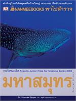 NANMEEBOOKS พาไปสำรวจมหาสมุทร (ปกแข็ง) ( ฉบับปรับปรุง ) :ชุด NANMEEBOOKS พาไปพบความรู้