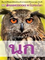 NANMEEBOOKS พาไปท่องโลกนก (ปกแข็ง) (ฉบับปรับปรุง) :ชุด NANMEEBOOKS พาไปพบความรู้