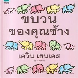 ขบวนของคุณช้าง (ปกแข็ง)