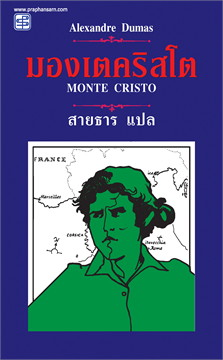 มองเตคริสโต (Monte Cristo)