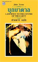 บุกบาดาล (A Journey to the Centre of the Earth)
