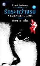 รักระหว่างรบ (A Farewell To Arms) ภาค 2