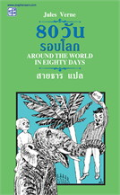 80 วันรอบโลก (Around The World In Eighty Days)