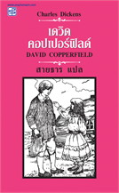 เดวิด คอปเปอร์ฟิลด์ (David Copperfield)