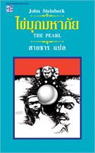 ไข่มุกมหาภัย (The Pearl)