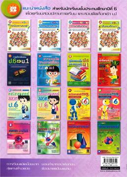 ฝึกโจทย์ข้อสอบจริง ป.6 เข้า ม.1 วิชาภาษาไทย