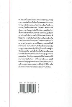 เชื้อโรค ร่างกาย และรัฐเวชกรรม ประวัติศาสตร์การแพทย์สมัยใหม่ในสังคมไทย