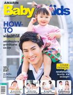 AMARIN Baby & Kids ฉบับที่ 156 (1 ธันวาคม 2561 นาวินต้าร์-ลูก้า)