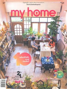 MY HOME ฉบับที่100 (ธันวาคม 2561 - มกราคม 2562)
