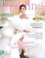 แพรว Wedding ฉบับที่ 7 (ธันวาคม 2561 - กุมภาพันธ์ 2562 พลอย/เก้า)
