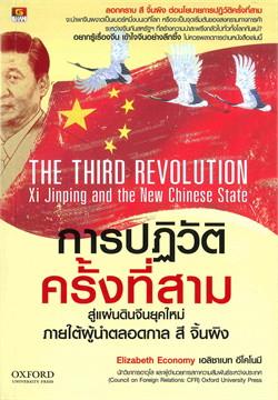 การปฏิวัติครั้งที่สาม สู่แผ่นดินจีนยุคใหม่ ภายใต้ผู้นำตลอดกาล สี จิ้นผิง