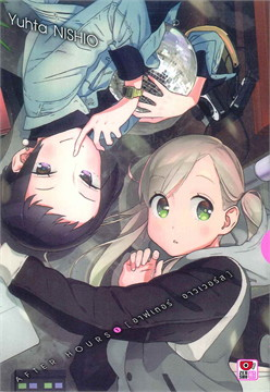 AFTER HOURS เล่ม 1