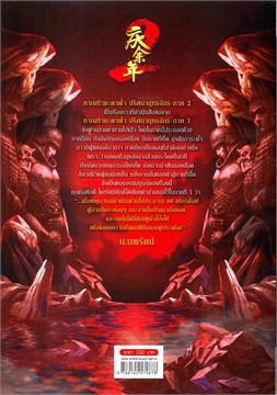 หาญท้าชะตาฟ้า ปริศนายุทธจักร ภาค 2 เล่ม 3