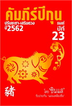 คัมภีร์ปีกุน ปรับชะตา-เสริมดวง ปี 2562
