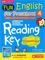 FUN English for Preschool 4 (แบบฝึกอ่านภาษาอังกฤษสำหรับเด็กก่อนวัยเรียน-วัยอนุบาล)