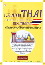 Learn Thai : Quick Guide for Beginners คู่มือเรียนภาษาไทยสำหรับชาวต่างชาติ