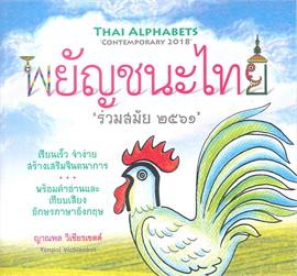 พยัญชนะไทย ร่วมสมัย ๒๕๖๑