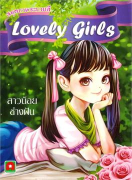 สมุดภาพระบายสี Lovely girls