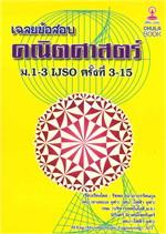 เฉลยข้อสอบคณิตศาสตร์ ม.1-3 IJSO ครั้งที่ 3-15