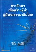 การศึกษาเพื่อสร้างผู้นำสู่สังคมธรรมาธิปไตย (Education For Leadership Development In Democratic Society)