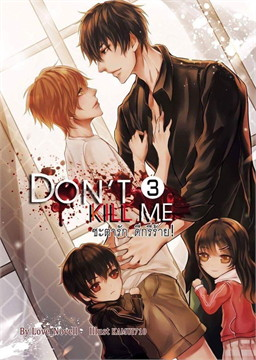 DON'T KILL ME ชะตารัก ดีกรีร้าย! (3 เล่มจบ)