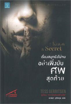 เรื่องสนุกยังไม่จบ อย่าเพิ่งนับศพสุดท้าย I Know a Secret