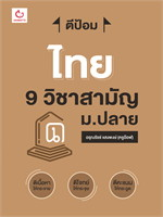 ตีป้อมไทย 9 วิชาสามัญ ม.ปลาย