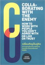 COLLA-BORATING WITH THE ENEMY เปลี่ยนศัตรูเป็นคู่คิด