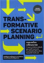 TRANS-FORMATIVE SCENARIO PLANNING ถอดบทเรียนเปลี่ยนอนาคต
