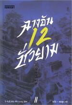 ฉางอัน 12 ชั่วยาม เล่ม 2