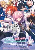 เฟต แกรนด์ออร์เดอร์ คอมิกอะลาคาร์ต Fate Grand Order เล่ม 1 (Mg)