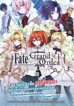 เฟต แกรนด์ออร์เดอร์ คอมิกอะลาคาร์ต Fate Grand Order เล่ม 2 (Mg)