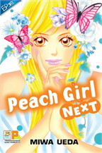 Peach girl next ตอน 16