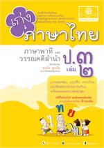 เก่งภาษาไทย ป.๓ เล่ม ๒ : ภาษาพาทีและวรรณคดีลำนำ