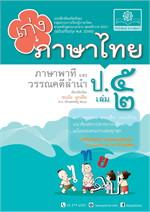 เก่งภาษาไทย ป.๕ (เล่ม ๒) : ภาษาพาทีและวรรณคดีลำนำ