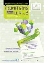 สุดยอดคำนวณและเทคนิคคิดลัด คณิตศาสตร์ ม.4 เล่ม 2 (เพิ่มเติม)