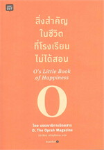 สิ่งสำคัญในชีวิตที่โรงเรียนไม่ได้สอน O's Little Book of Happiness
