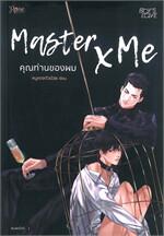 Master X Me คุณท่านของผม