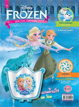 นิตยสาร FROZEN ฉบับที่ 9 สนุกสนานบนน้ำแข็ง Fun on Ice + กล่องใส่เครื่องประดับ