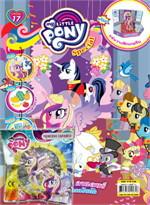 นิตยสาร My Little Pony ฉบับ Special 17 เจ้าหญิงคาแดนซ์แห่งอาณาจักรคริสตัล + ฟิกเกอรีน