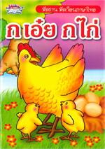 หัดอ่านหัดเขียนภาษาไทย ก.เอ๋ย ก.ไก่ + ก.ไก่ คำกลอน
