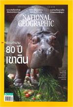 NATIONAL GEOGRAPHIC ฉบับที่ 209 (ธันวาคม 2561)