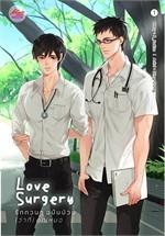 Love Surgery รักกวนๆ ฉบับป่วน (ว่าที่) คุณหมอ เล่ม 1