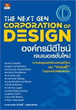 The Next Gen Corporation Design องค์กรมีดีไซน์เจนเนอเรชั่นใหม่