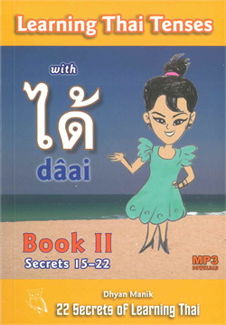 LEARNING THAI TENSES WITH DAAI ได้ BOOK II (SECRETS 15-22 )