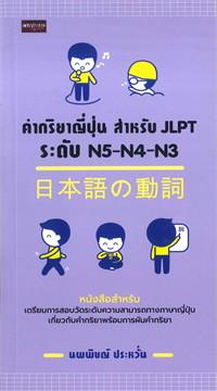 คำกริยาญี่ปุ่น สำหรับ JLPT ระดับ N5-N4-N3