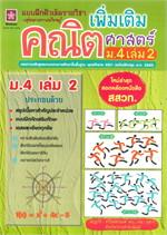 แบบฝึกติวเข้มรายวิชาเพิ่มเติมคณิตศาสตร์ ม.4 เล่ม 2