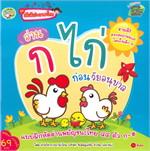 อ่าน ก ไก่ ก่อนวัยอนุบาล : ชุดเด็กดีเก่งภาษาไทย
