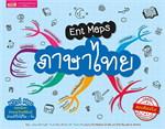 Ent Maps ภาษาไทย